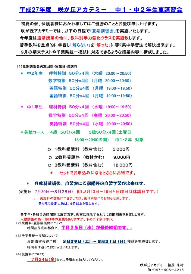 2015 j12 summer